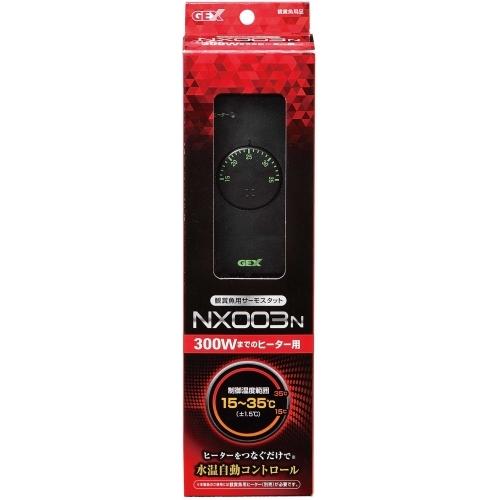 サーモスタット NX003Nの画像